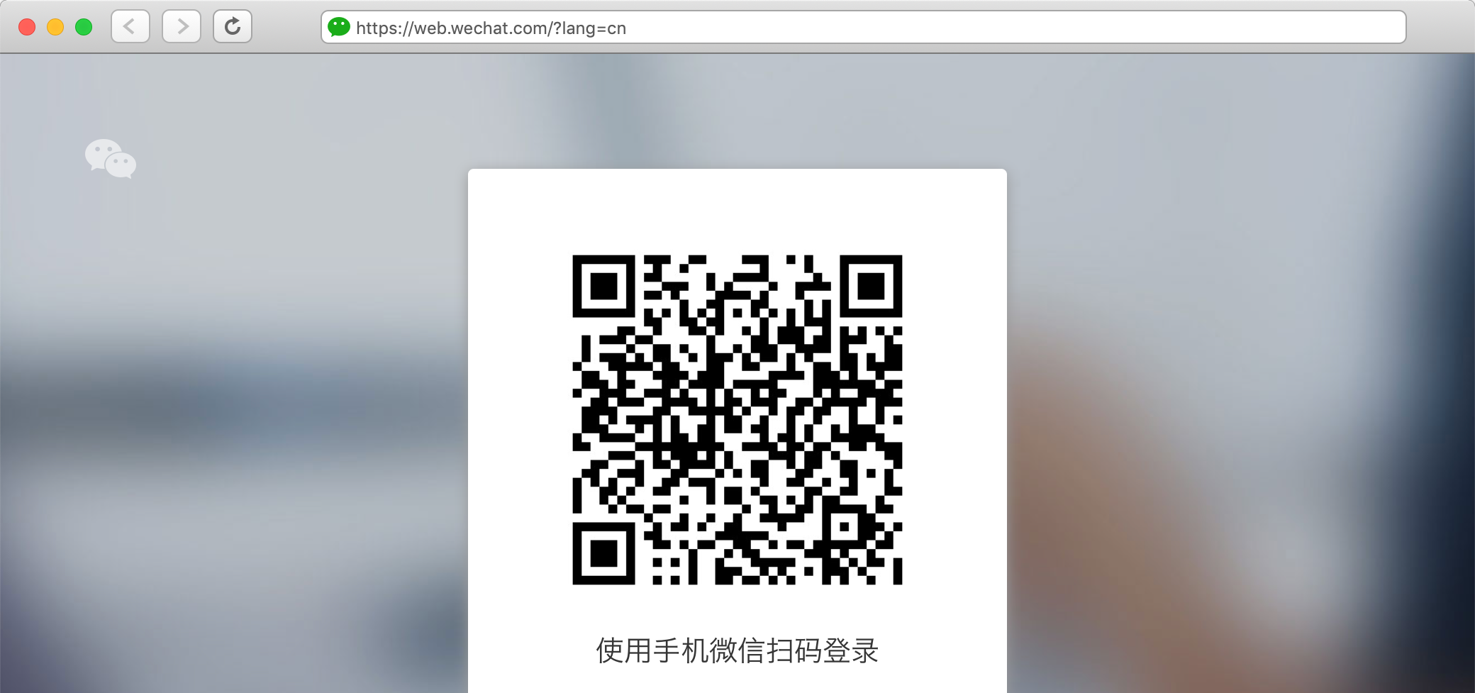Line busy wechat How to